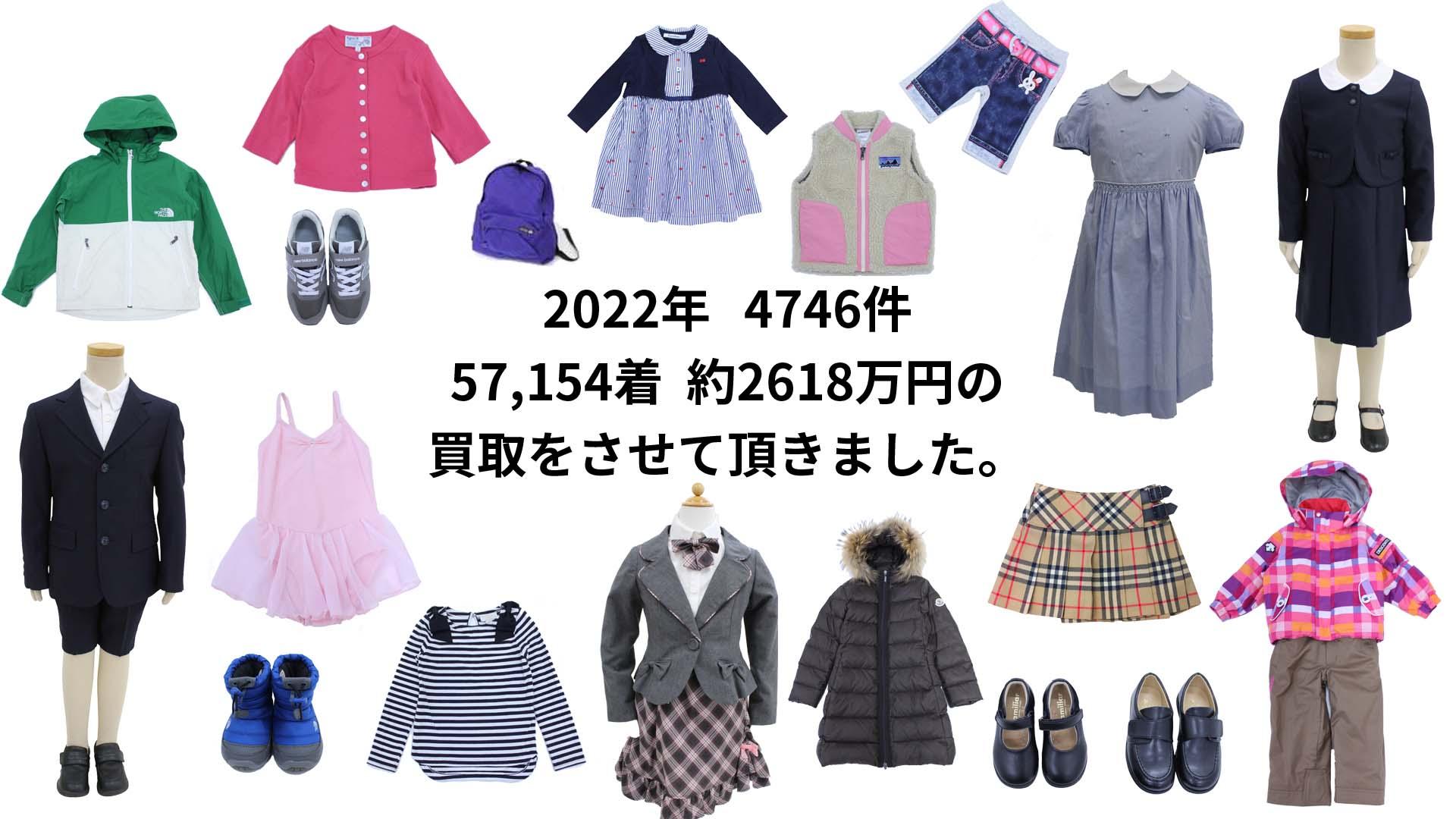 買取 子供 服